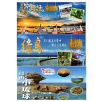 台灣離島漫遊