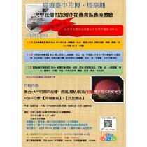遨遊臺中花博、焢窯趣950元起(大甲匠師的故鄉休閒農業區農漁體驗)